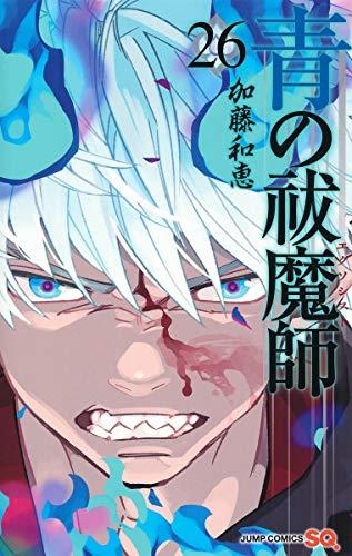 青の祓魔師 26 (ジャンプコミックス)