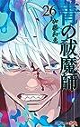 青の祓魔師 第26巻