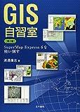 GIS自習室―SuperMap Express 6を使い倒す