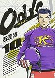 Odds―オッズ― 10 (10) (ヤングサンデーコミックス)