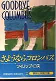 さようならコロンバス (講談社英語文庫)