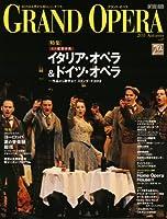 グランド・オペラ 2011 Autumn Vol.47 (ONTOMO MOOK)