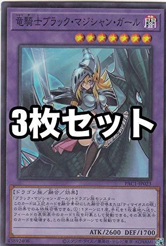 【3枚セット】遊戯王 PAC1-JP023 竜騎士ブラック・マジシャン・ガール (日本語版 スーパーレア) PRISMATIC ART COLLECTION