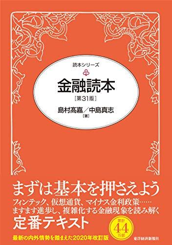 金融読本(第31版)