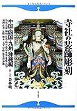 寺社の装飾彫刻 中国・四国・九州・沖縄編