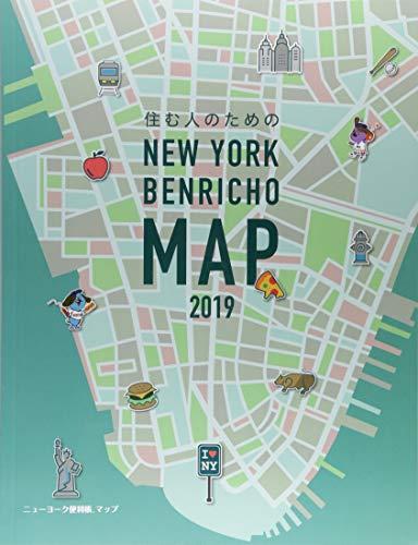 住む人のための NEW YORK BENRICHO MAP 2019