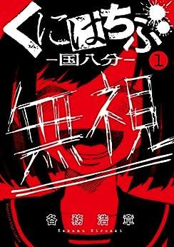 [各務浩章]のくにはちぶ(1) (少年マガジンエッジコミックス)