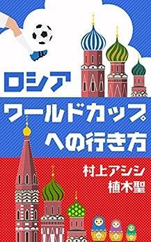 [村上アシシ, 植木聖]のロシアワールドカップへの行き方
