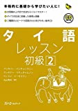 タイ語レッスン 初級〈2〉 (マルチリンガルライブラリー)