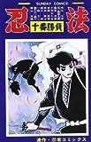 忍法十番勝負 (サンデーコミックス)