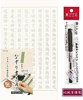 心誠堂 入門 なぞり書き 般若心経 写経セット(写経用紙10枚+筆ペン)