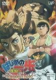 はじめの一歩 TVスペシャル Champion Road[VPBY-11749][DVD]