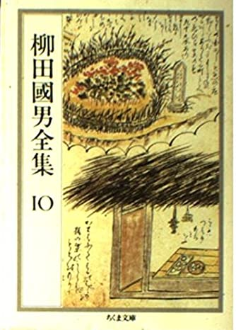 柳田国男全集〈10〉 (ちくま文庫)