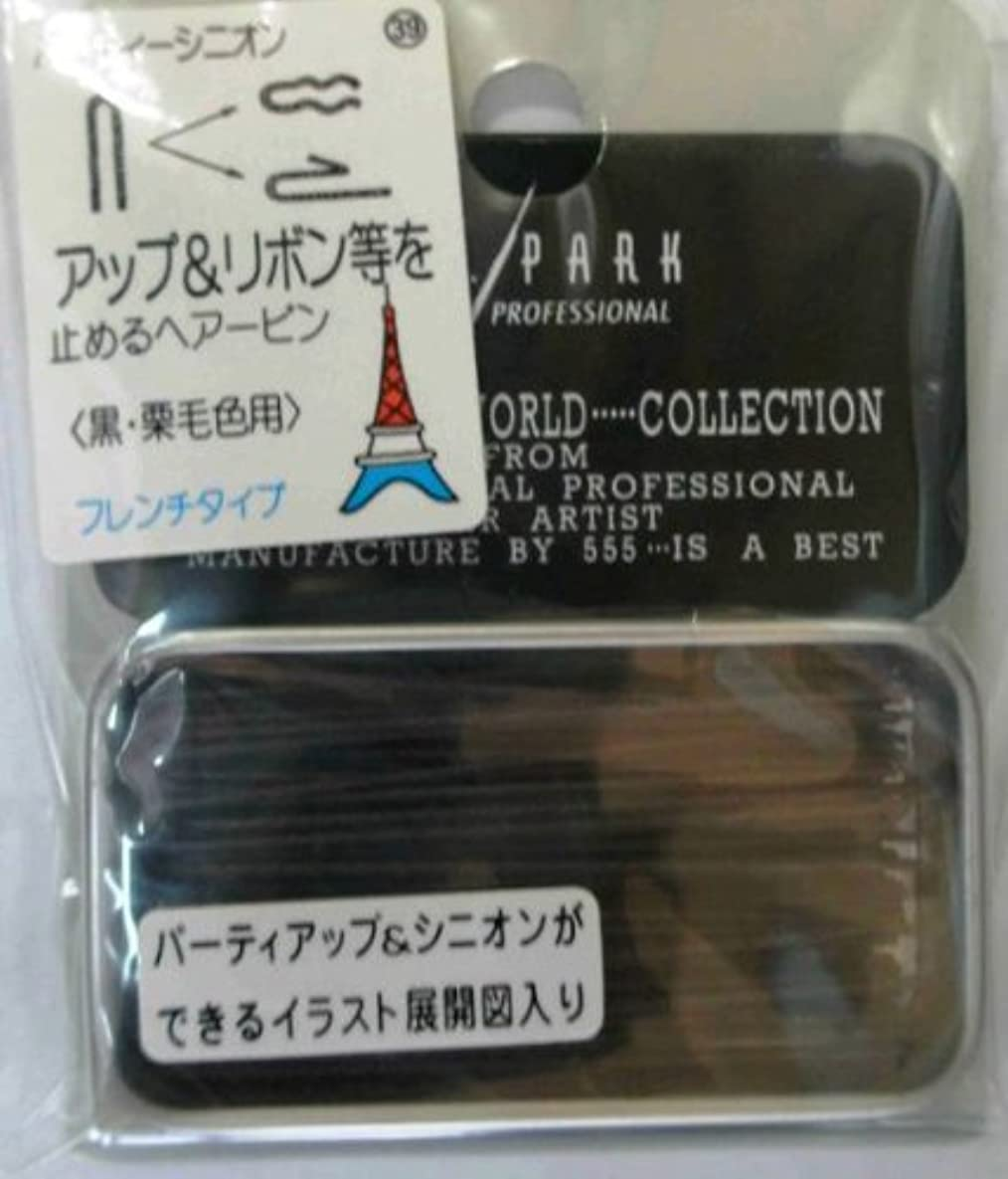 いらいらする絶望会社Y.S.PARK世界のヘアピンコレクションNo.39(黒?栗毛色用)フレンチタイプ53P