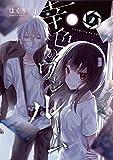 幸色のワンルーム 2巻 (デジタル版ガンガンコミックスpixiv)