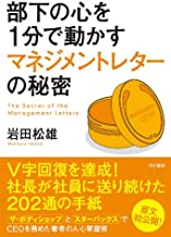 表紙: 部下の心を1分で動かすマネジメントレターの秘密 (角川書店単行本) | 岩田 松雄