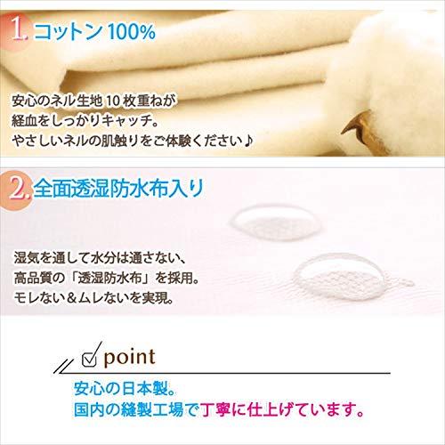 JEWLINGE布ナプキン一体型LLサイズ[防水布入り布ナプキン/夜用/40cm/アラーナ]ネル生地/消臭タグ付き3D設計真夜中布ナプキン(日本製)
