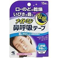 【15枚x6箱 90回分】ナイトミン 就寝時に張る鼻呼吸テープ 口・のどの乾燥・いびきの音を軽減 安眠へ促します 15枚入x6箱(4987072047293-6)