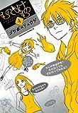 もののけもの(4) (角川コミックス・エース)