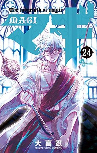 マギ(24) (少年サンデーコミックス) - 大高忍