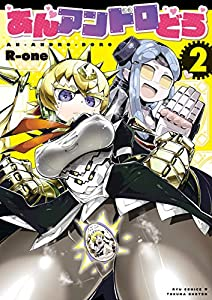 あんアンドロどろ(2)【電子限定特典ペーパー付き】 (RYU COMICS)
