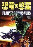 恐竜の惑星[DVD]