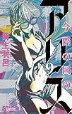 今際の国のアリス (9) (少年サンデーコミックス)