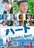 ハート vol.1[DVD]