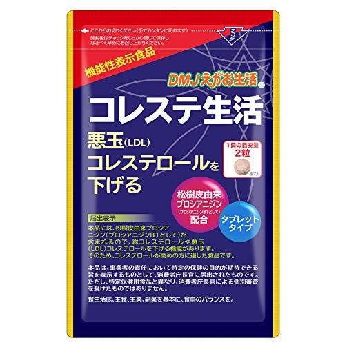 コレステ生活[コレステロールを下げるサプリメント/DMJえがお生活]悪玉コレステロール(機能性表示食品)LDL日本製31日分