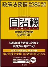 自治体法務検定公式テキスト 政策法務編 平成28年度検定対応