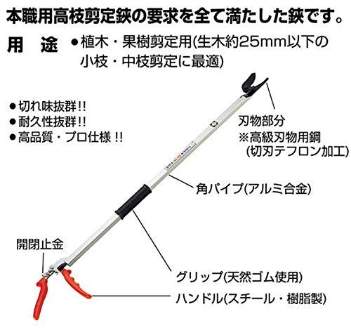 ニシガキロング剪定鋏1MN-100-1.0