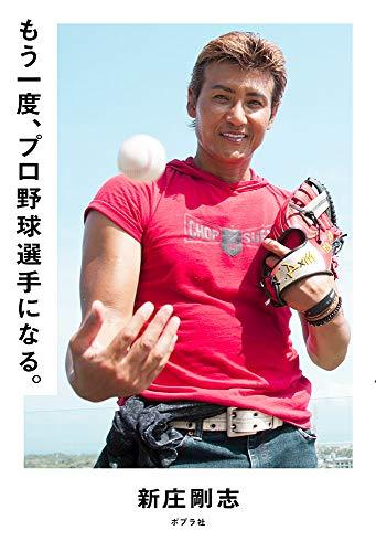 もう一度、プロ野球選手になる。