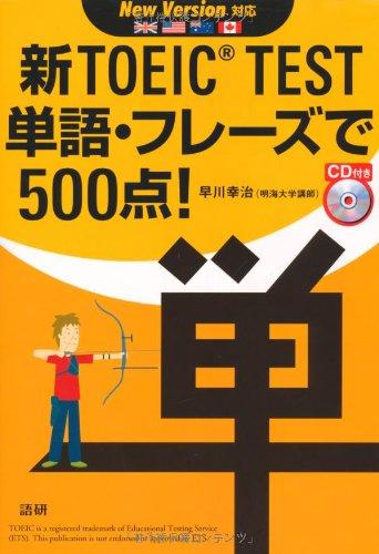 新TOEIC TEST単語・フレーズで500点! ([CD+テキスト])