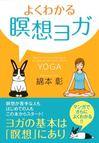 よくわかる瞑想ヨガ - 綿本 彰