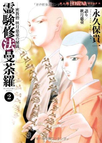 密教僧 秋月慈童の秘儀: 霊験修法曼荼羅 2 (ほん怖コミックス)の詳細を見る