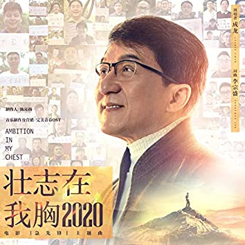 """Ambition In My Chest 2020 (Title Song from Movie """"Vanguard"""")"""