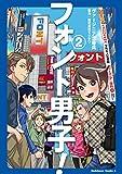 フォント男子! (2) (角川コミックス・エース)