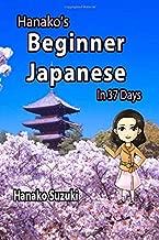Beginner Japanese in 37 Days: 初級日本語37日