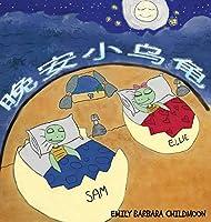 晚安小乌龟: 一如往常的夜晚,艾莉和山姆遇见了月亮