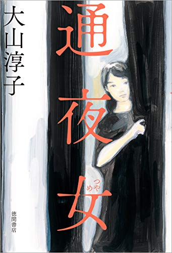 通夜女 (文芸書)