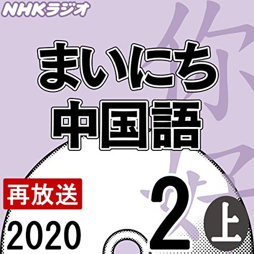 『NHK まいにち中国語 2020年2月号 上』のカバーアート