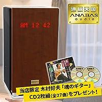 アナバス ハイエンドインテリアオーディオシステム CDクロックラジオ AA-001 通販天国限定 木村好夫CD付