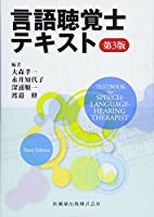 51kkEWkbZmL. SL200  - 言語聴覚士試験