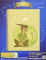 ディズニー ゴールデン・ブック・コレクション全国版(10) 2019年 12/4 号 [雑誌]