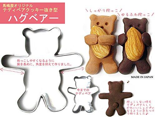☆馬嶋屋完全オリジナル商品☆【抱っこがしやすい長い腕】日本製クッキー抜き型ハグベア(ミニテディベアー)