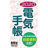 2020年版 電気手帳