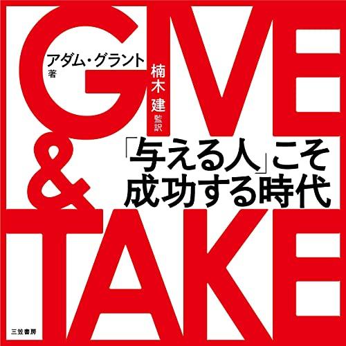 『GIVE & TAKE 「与える人」こそ成功する時代』のカバーアート