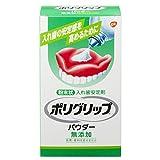 ポリグリップ パウダー 無添加 入れ歯安定剤 50g