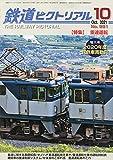 鉄道ピクトリアル 2021年 10 月号 [雑誌]