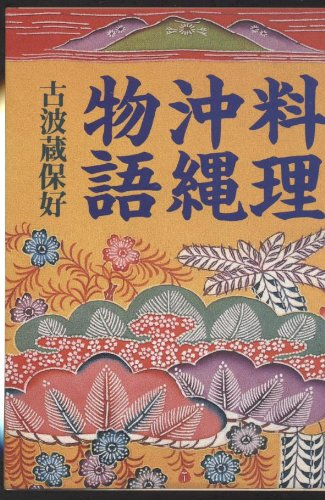 料理沖縄物語 (朝日文庫)